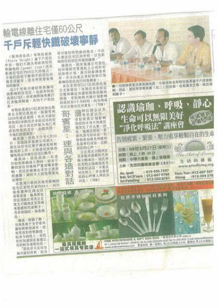 Report from Guang Ming Daily